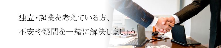 横浜市・鶴見区の税理士、開業支援