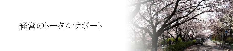 横浜市・鶴見区の税理士、経営支援