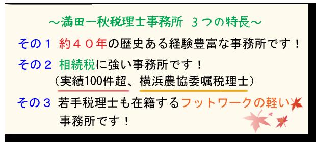 40年の歴史、相続税実績100件超、横浜の税務相談は満田税理士事務所へ
