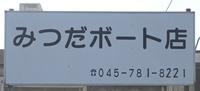 満田ぼーと店