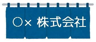 起業入門(5)会社の名称(商号)のルールと決め方